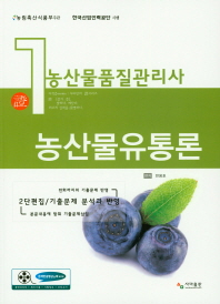 농산물품질관리사 1차: 농산물유통론