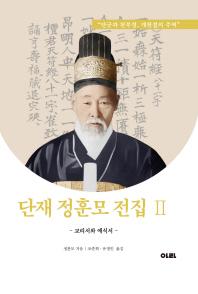 단재 정훈모 전집. 2