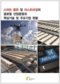 스마트 물류 및 라스트마일의 글로벌 산업동향과 핵심기술 및 주요기업 현황