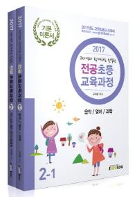 구자경과 함께하는 친절한 전공 초등교육과정. 2 세트(2017)