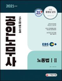 EBS 공인노무사 1차시험 노동법. 1ㆍ2(2021)
