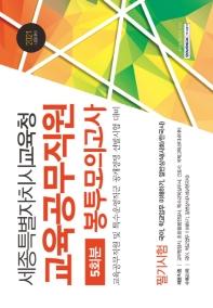 세종특별자치시교육청 교육공무직원 필기시험 봉투모의고사 5회분(2021)