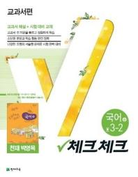 체크체크 중학 국어 6 중3-2(천재 박영목)(2019)