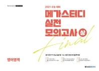 메가스터디 고등 영어영역 Final 실전모의고사(상)(2020)(2021 수능대비)(봉투)