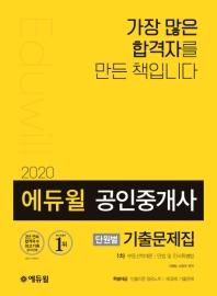 에듀윌 공인중개사 1차 단원별 기출문제집(2020)
