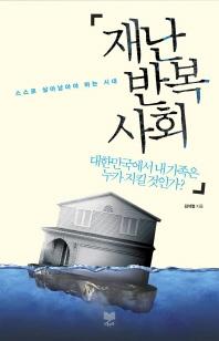 재난 반복사회: 대한민국에서 내 가족은 누가 지킬 것인가?