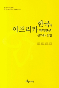 한국의 아프리카 지역연구: 성과와 전망