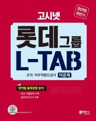 고시넷 롯데그룹 L-TAB 조직 직무적합도검사 이공계(2019 하반기)