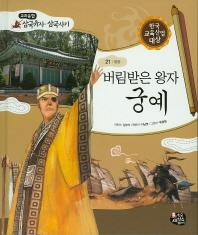 버림받은 왕자 궁예