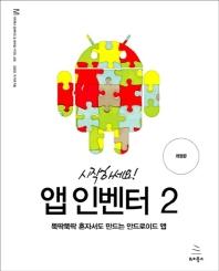시작하세요! 앱 인벤터. 2