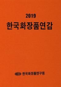 한국화장품연감(2019)