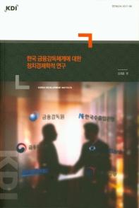 한국 금융감동체계에 대한 정치경제학적 연구