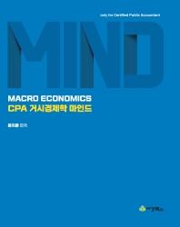 CPA 거시경제학 마인드
