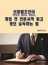 신참법조인(변호사, 법무사, 행정사)이 개업 전 전문서적 읽고 정보 습득하는 법