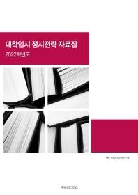 대학입시 정시전략 자료집(2022)