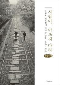사람아, 아프지 마라(큰글씨책)
