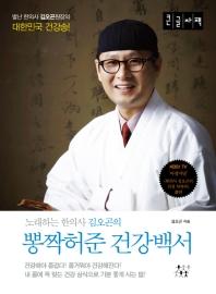노래하는 한의사 김오곤의 뽕짝허준 건강백서(큰글자책)