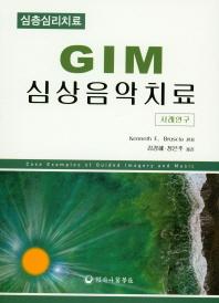GIM 심상음악치료