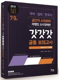 갓갓갓 공통 모의고사(2019)(국어 영어 한국사)