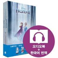 겨울왕국 2(Frozen 2)