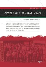 재일동포의 민족교육과 생활사