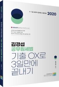 김경섭 공무원세법 기출OX로 3일만에 끝내기(2020)