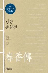 낭송 춘향전(큰글자책)