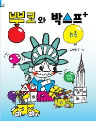 뿡코와 박스프: 뉴욕