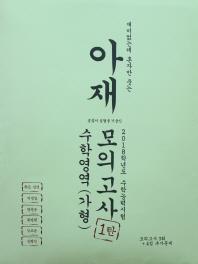 아재 모의고사 수학영역(가형). 1(2018)(봉투)