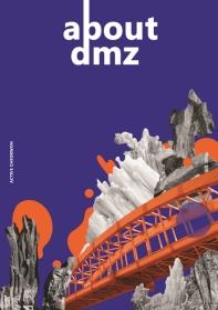 어바웃 디엠지(About DMZ) Vol. 1: 액티브 철원(Active Cheorwon)