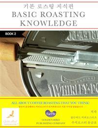 골든버드의 커피로스팅 백과사전 시리즈 / 제2권 기본 로스팅 지식편