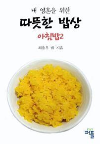 내 영혼을 위한 따뜻한 밥상-아침밥2