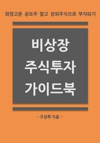 비상장 주식투자 가이드북