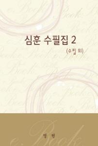 심훈 수필집2(수필 외)