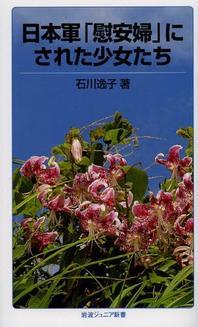 日本軍「慰安婦」にされた少女たち