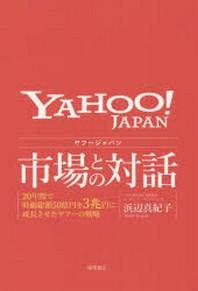 ヤフ-ジャパン市場との對話 20年間で時價總額50億円を3兆円に成長させたヤフ-の戰略