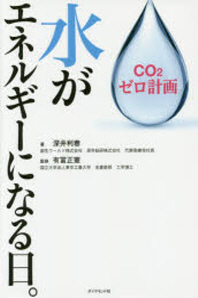 水がエネルギ-になる日. CO2ゼロ計畵