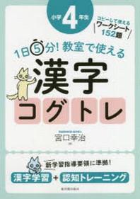 1日5分!敎室で使える漢字コグトレ 漢字學習+認知トレ-ニング 小學4年生