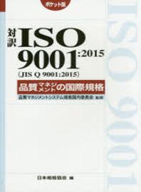 對譯ISO 9001:2015(JIS Q 9001:2015)品質マネジメントの國際規格 ポケット版
