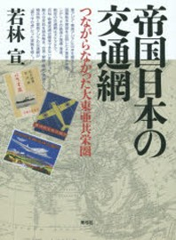 帝國日本の交通網 つながらなかった大東亞共榮圈