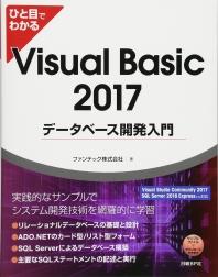 ひと目でわかるVISUAL BASIC 2017デ-タベ-ス開發入門