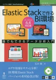 ELASTIC STACKで作るBI環境 誰でもできるデ-タ分析入門