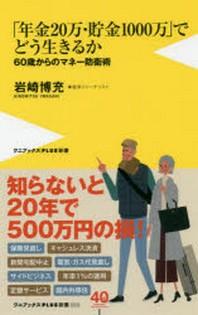 「年金20万.貯金1000万」でどう生きるか 60歲からのマネ-防衛術