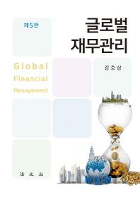 글로벌 재무관리