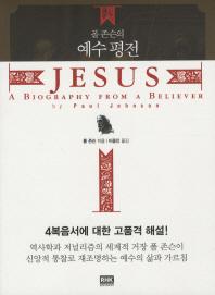 폴 존슨의 예수평전