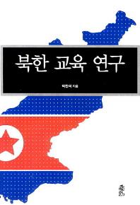 북한교육연구