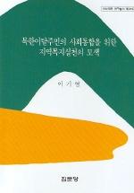 북한이탈주민의 사회통합을 위한 지역복지실천의 모색