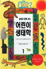 실험과 함깨 읽는 어린이 생태학. 1