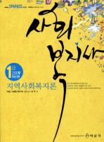 지역사회복지론(사회복지사 1급)(2009)