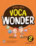 생각하는 영단어 VOCA WONDER. 2